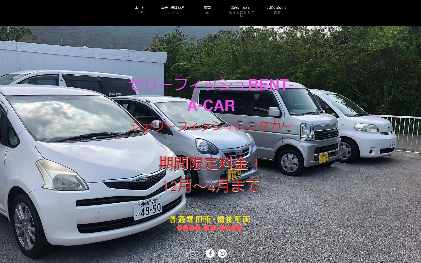 【車いすの旅】沖縄の石垣島に行こう!ジェリーフィッシュレンタカー01