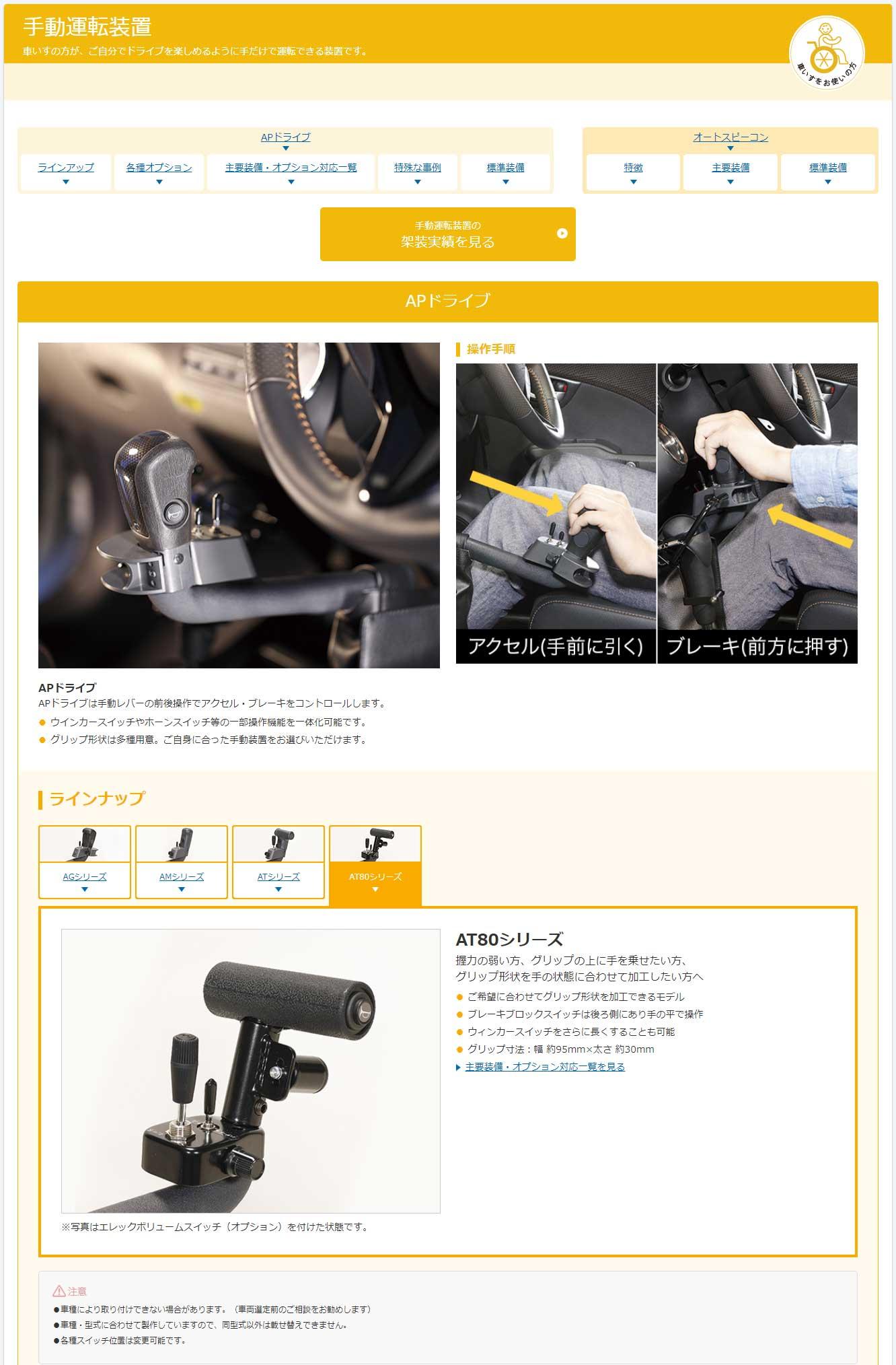 手動運転装置2