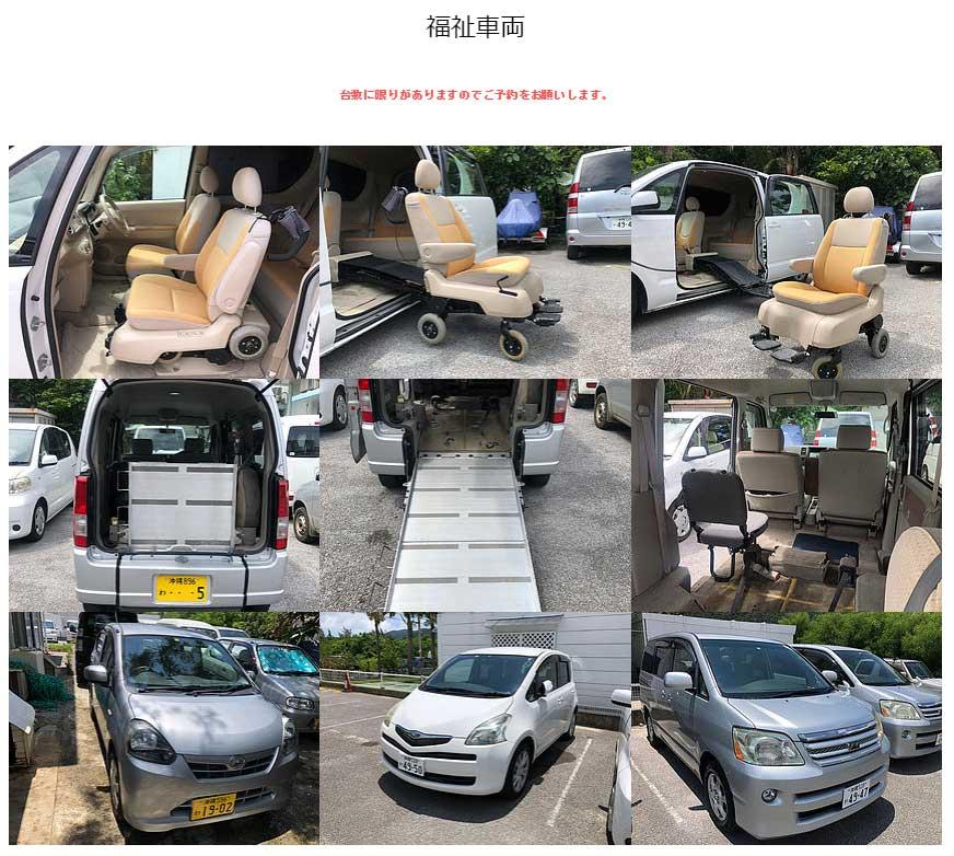 【車いすの旅】沖縄の石垣島に行こう!ジェリーフィッシュレンタカー02