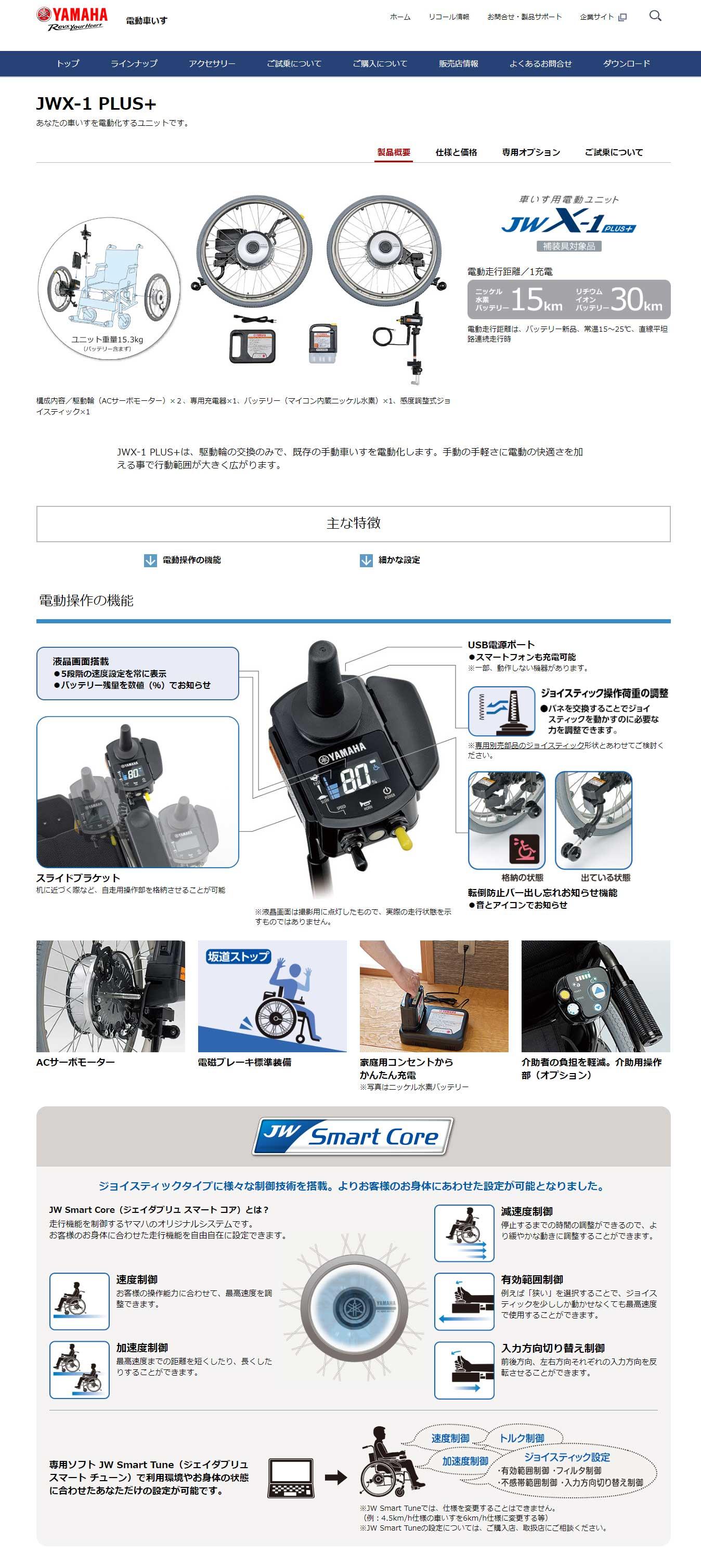 【福祉機器】手動車いす電動ユニット【アタッチメント編】JWX-1 PLUS+