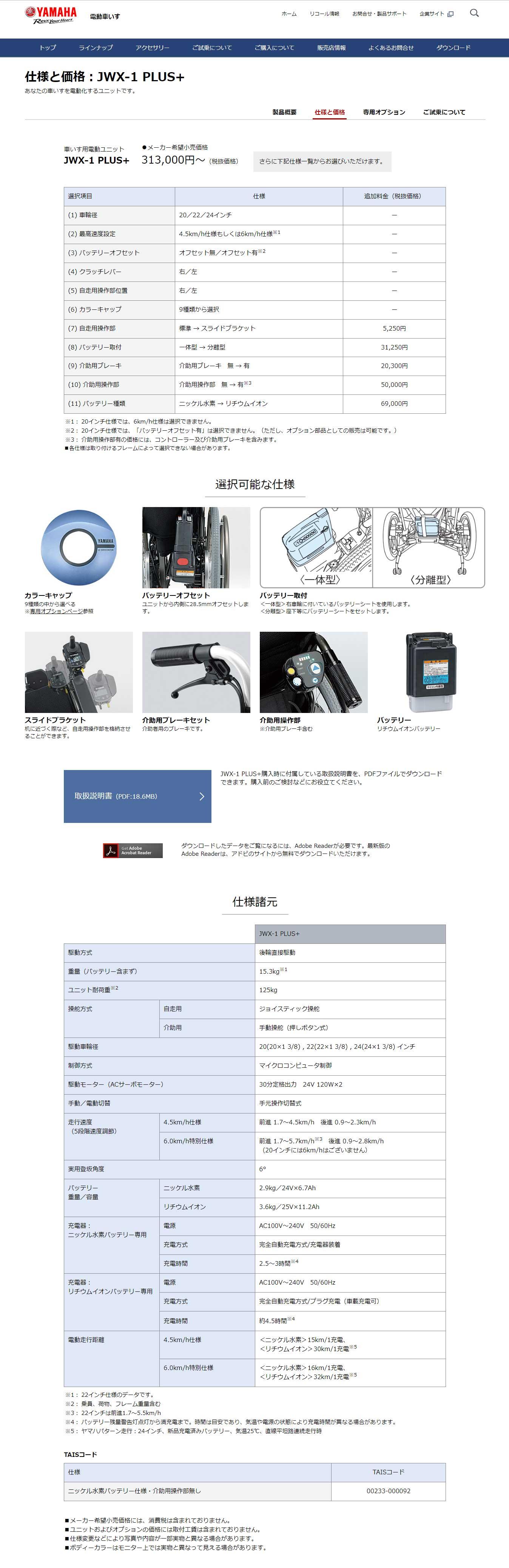 【福祉機器】手動車いす電動ユニット【アタッチメント編】JWX-1 PLUS+2
