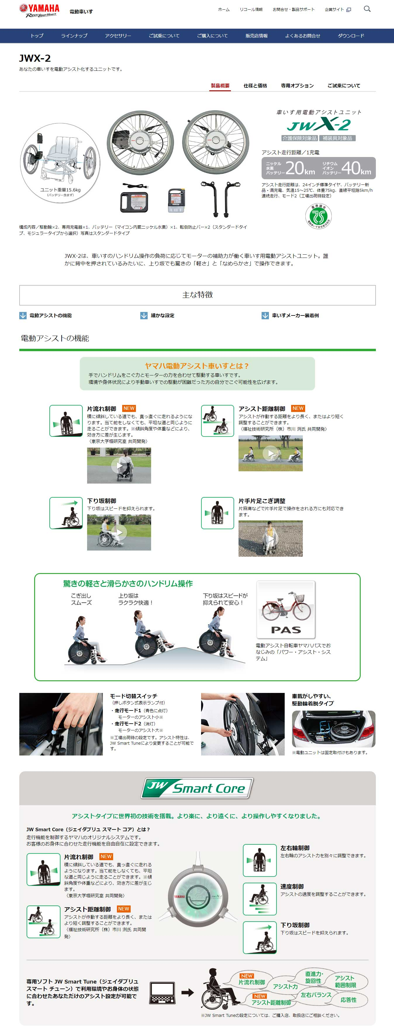 【福祉機器】手動車いす電動ユニット【アタッチメント編】JWX-2