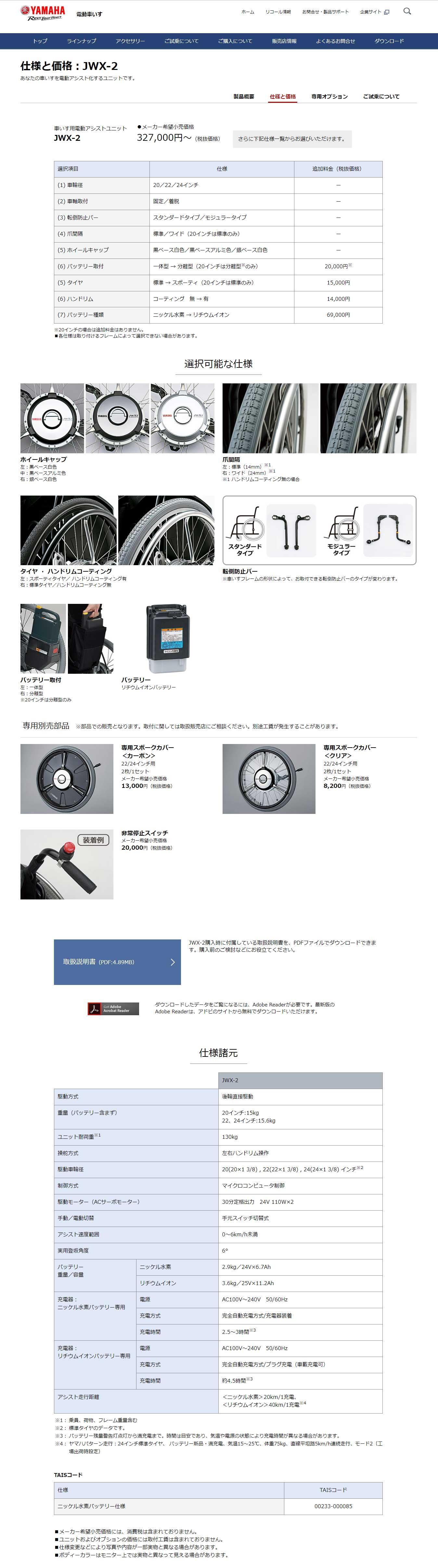 【福祉機器】手動車いす電動ユニット【アタッチメント編】JWX-2-2