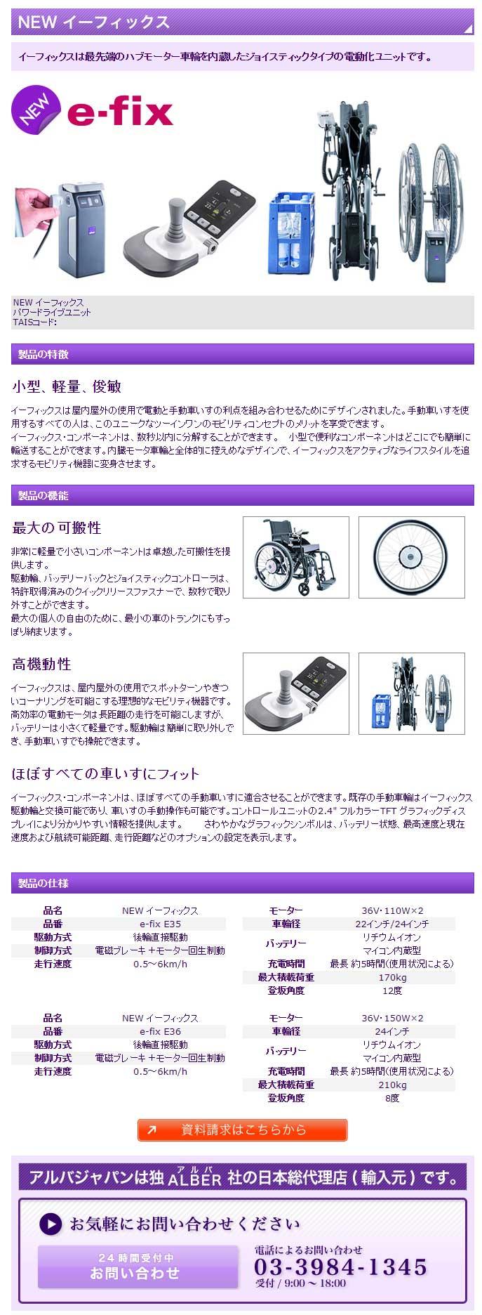 【福祉機器】手動車いす電動ユニット【アタッチメント編】alber e-fix2