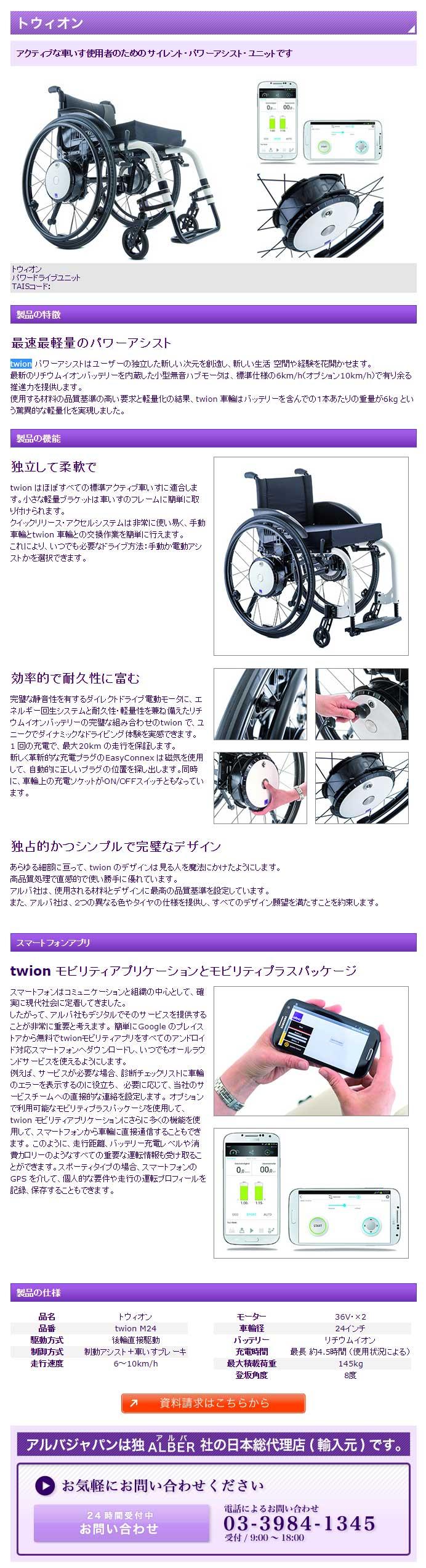 【福祉機器】手動車いす電動ユニット【アタッチメント編】alber twion2