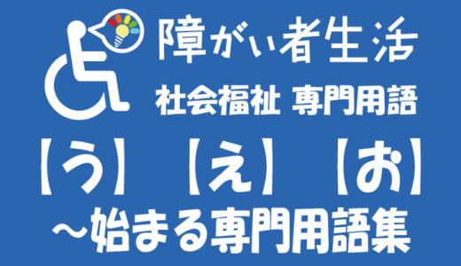 社会福祉 専門用語備忘録【う】【え】【お】