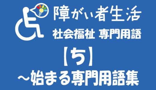 社会福祉 専門用語備忘録【ち】