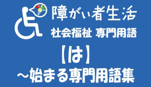 社会福祉 専門用語備忘録【は】