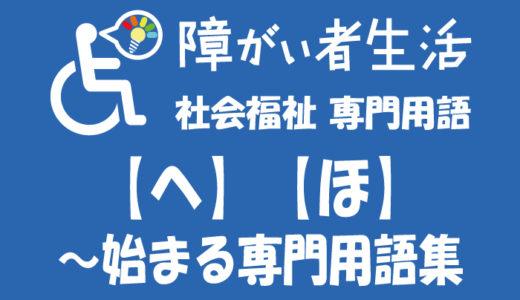 社会福祉 専門用語備忘録【へ】【ほ】