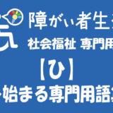社会福祉泉温用語ひ