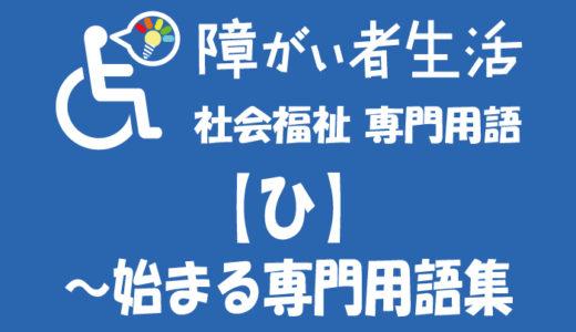 社会福祉 専門用語備忘録【ひ】