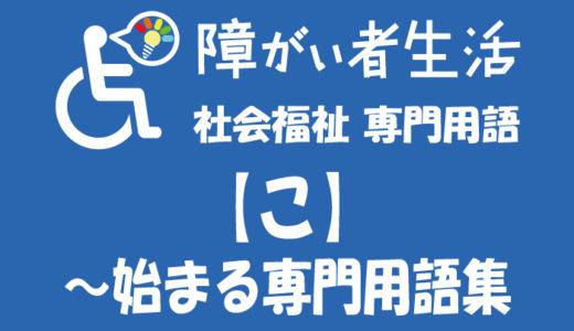社会福祉 専門用語備忘録【こ】