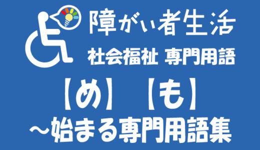 社会福祉 専門用語備忘録【め】【も】