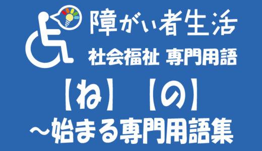 社会福祉 専門用語備忘録【ね】【の】