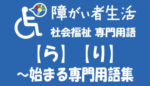 社会福祉 専門用語備忘録【ら】【り】