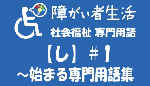 社会福祉 専門用語備忘録【し】#1