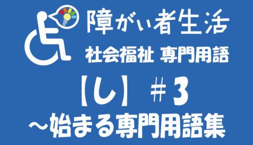 社会福祉 専門用語備忘録【し】#3