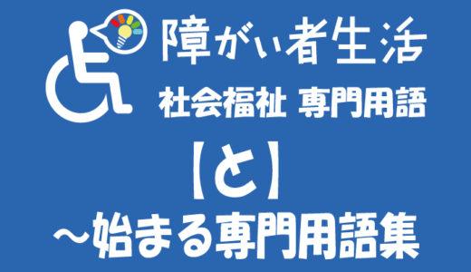 社会福祉 専門用語備忘録【と】