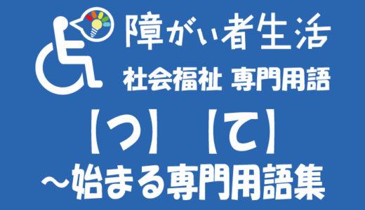 社会福祉 専門用語備忘録【つ】【て】
