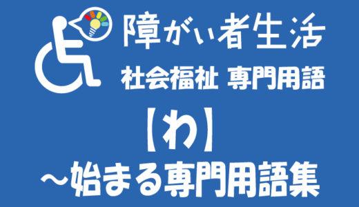 社会福祉 専門用語備忘録【わ】