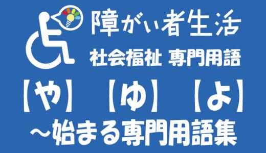 社会福祉 専門用語備忘録【や】【ゆ】【よ】