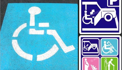 身障者用駐車場【車いすマーク駐車場は誰の場所?】適正利用・キャンペーン編01