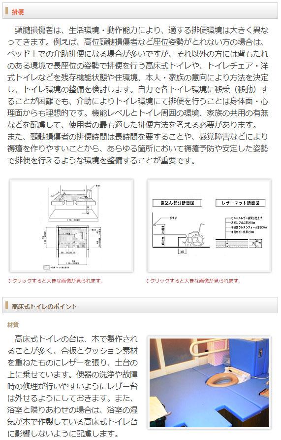 【福祉機器】頸髄損傷C6受傷者の暮らし5