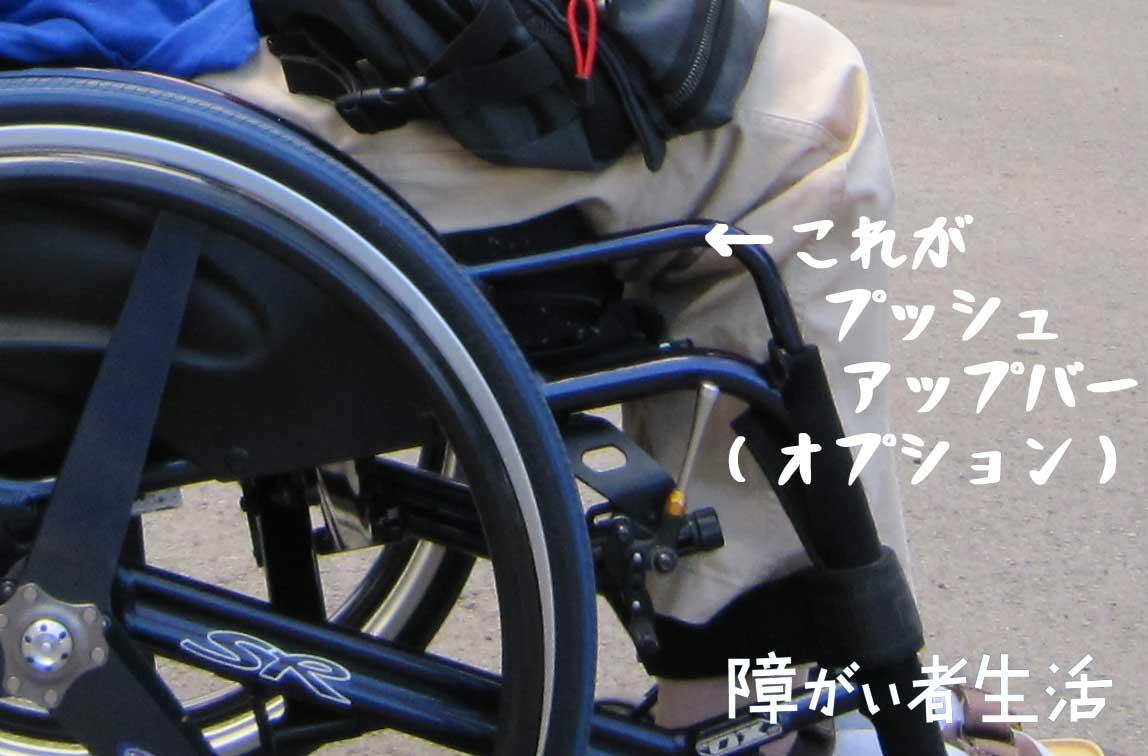 【福祉機器】頸髄損傷C6受傷者の暮らし10