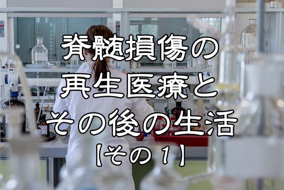 【障がい者コラム】脊髄損傷の再生医療とその後の生活【その1】01