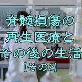 【障がい者コラム】脊髄損傷の再生医療とその後の生活【その2】02