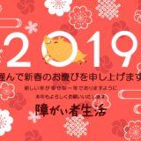 謹賀新年2019年のご挨拶01