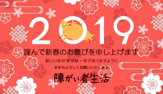 謹賀新年 2019年のご挨拶