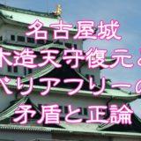 名古屋城木造天守復元とバリアフリーの矛盾と正論01