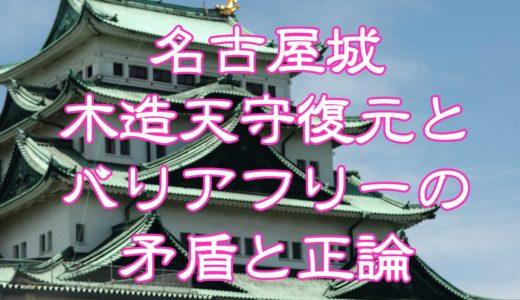 【障がい者コラム】名古屋城木造天守復元とバリアフリーの矛盾と正論