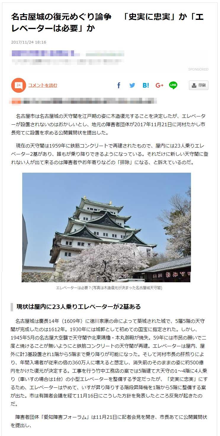 名古屋城木造天守復元とバリアフリーの矛盾と正論02