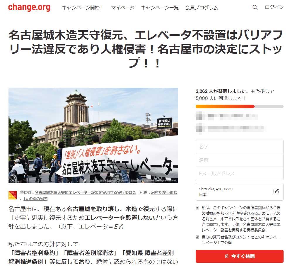 名古屋城木造天守復元とバリアフリーの矛盾と正論03