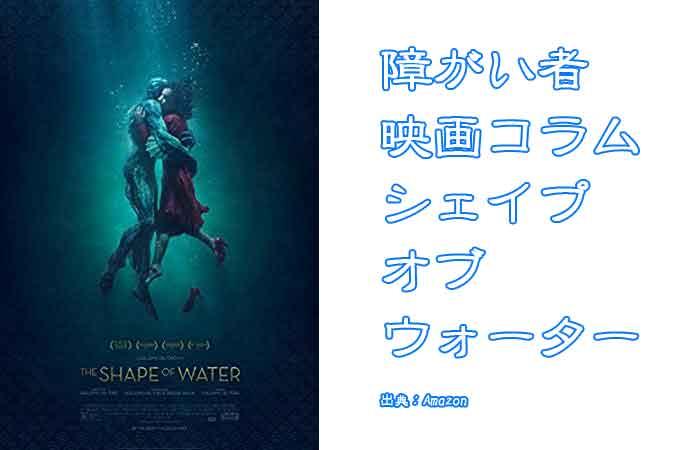 【障がい者・映画コラム】シェイプ・オブ・ウォーター01