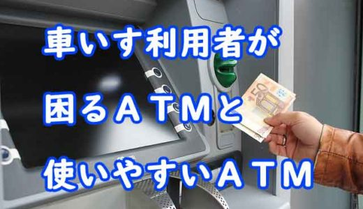 車いす利用者が困るATMと使いやすいATM