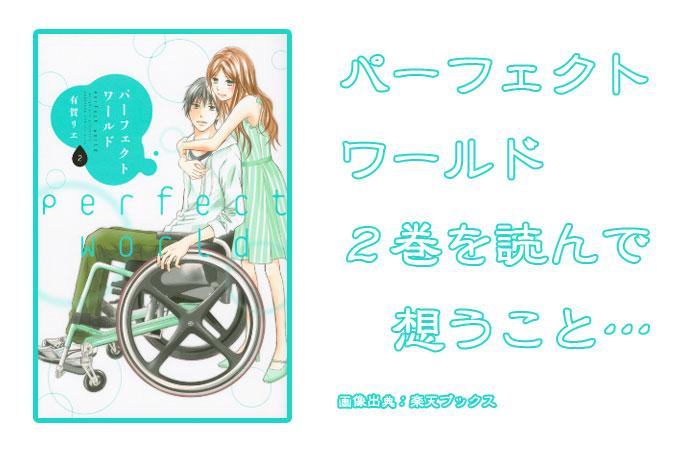 漫画【パーフェクトワールド】2巻を読んで想うこと…