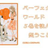 漫画【パーフェクトワールド】4巻を読んで想うこと…【様々な障害と住環境】01