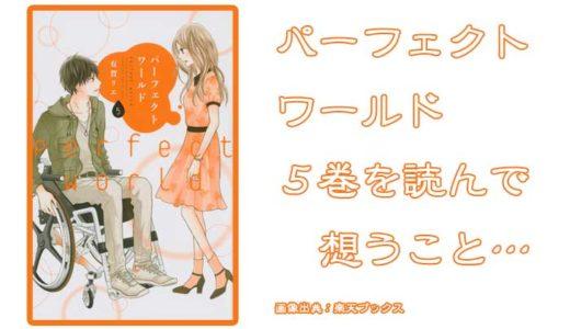 漫画【パーフェクトワールド】5巻を読んで想うこと…【様々な障害と住環境】