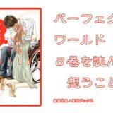 漫画【パーフェクトワールド】8巻を読んで想うこと…【時の流れと心の変化】01