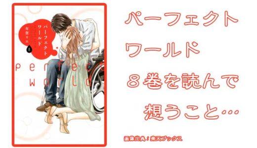 漫画【パーフェクトワールド】8巻を読んで想うこと…【時の流れと心の変化】