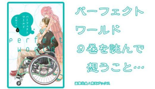 漫画【パーフェクトワールド】9巻を読んで想うこと…【脊髄損傷者と健常者との結婚】