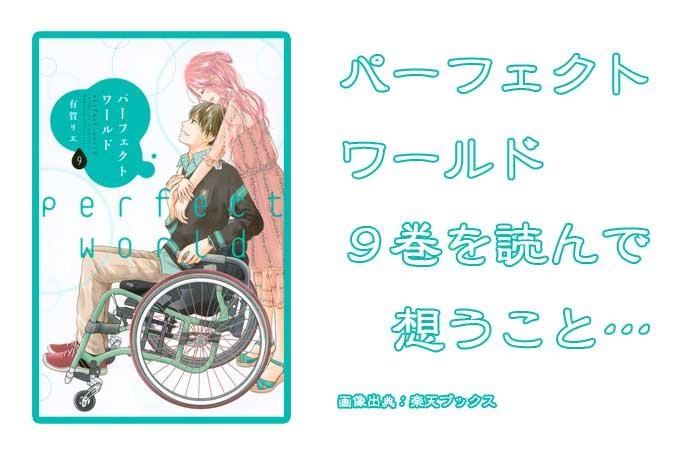 漫画【パーフェクトワールド】9巻を読んで想うこと…【脊髄損傷者と健常者との結婚】01