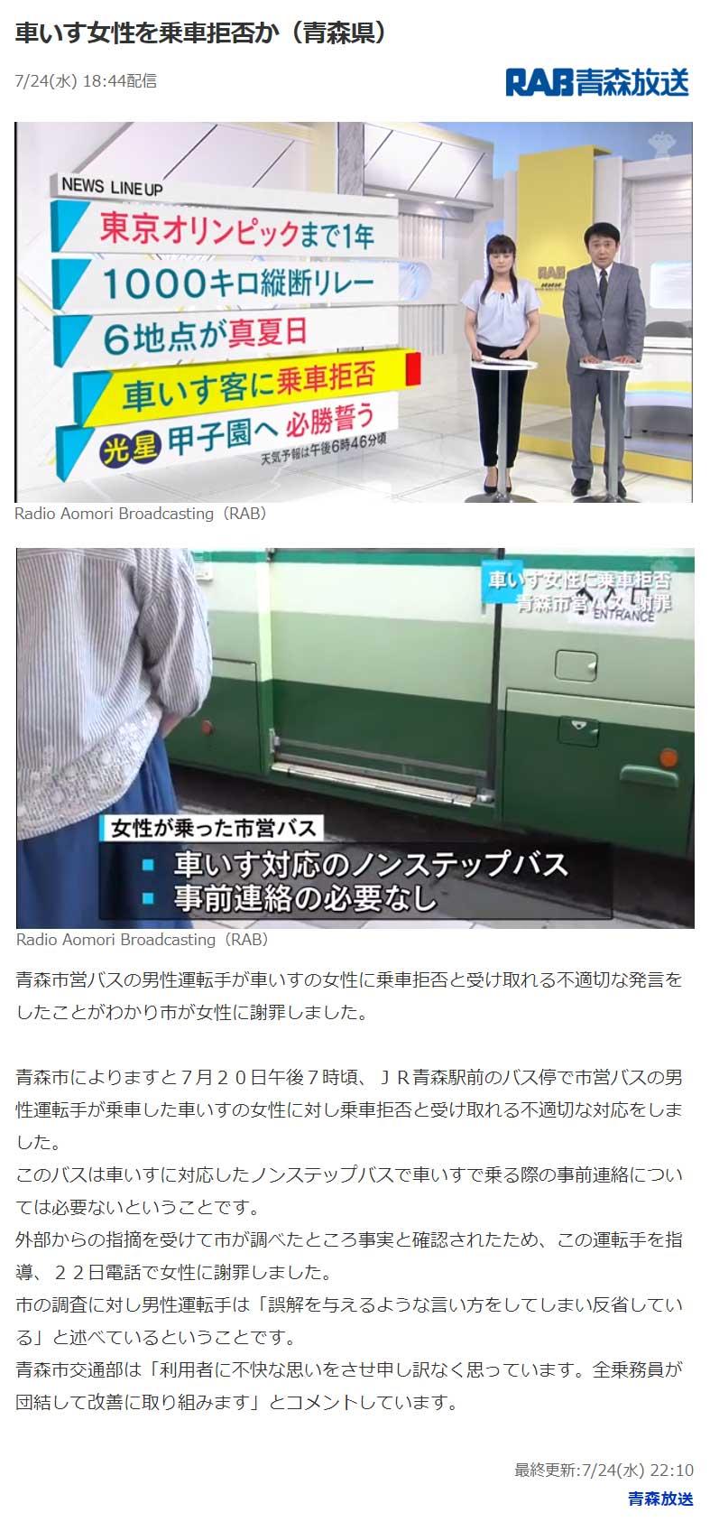 車いす利用者のバス乗車【乗車拒否は是か?非か?】02