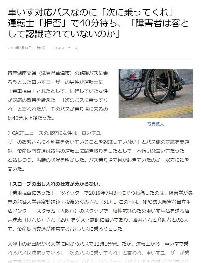 車いす利用者のバス乗車【乗車拒否は是か?非か?】03
