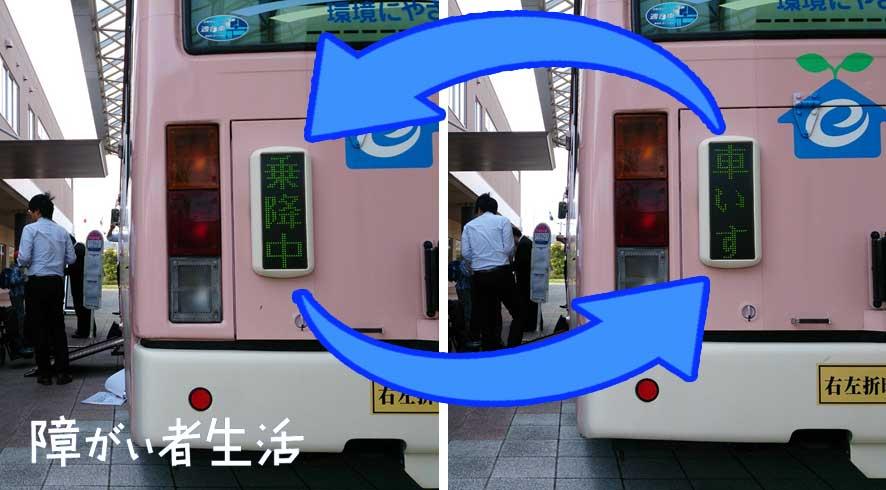 車いす利用者のバス乗車【乗車拒否は是か?非か?】04