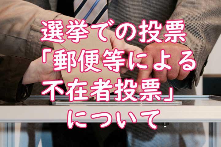 投票所に行けない方必見!【郵便等による不在者投票】を行う方法01